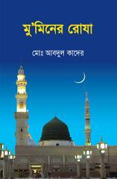 মু'মিনের রোযা / Muminer Roja (Bengali)