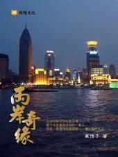 兩岸奇緣:台灣女在上海的生存、愛情!