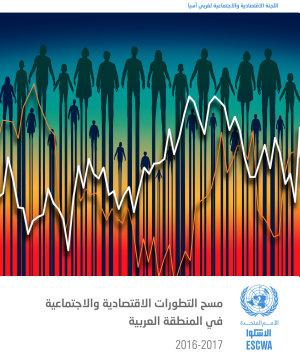Survey of Economic and Social Developments in the Arab Region 2016 2017  Arabic Language  PDF