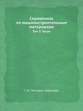 Справочник по машиностроительным материалам