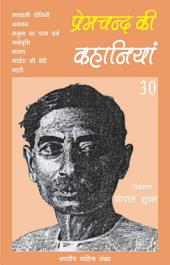 प्रेमचन्द की कहानियाँ - 30 (Hindi Sahitya): Premchand Ki Kahaniya - 30 (Hindi Stories)
