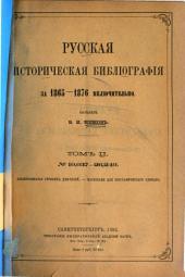Русская историческая библіографія за 1865-1876 включительно: Том 2