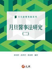 月旦醫事法研究(二)