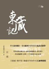 《野葫蘆引》第二卷 東藏記