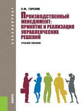 Производственный менеджмент: принятие и реализация управленческих решений. 2-е издание. Учебное пособие