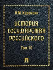 История государства Российского. Десятый том.