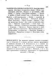 Отечественныя записки: журнал учено-литературный и политический, Том 134