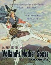 02 - Volland's Mother Goose, Volume 2 (Traditional Chinese Zhuyin Fuhao): 臥龍鵝媽媽(二)(繁體注音符號)