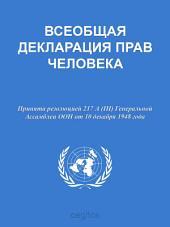 Декларация о правах человека
