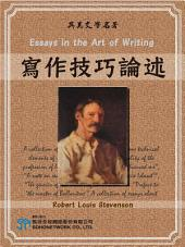 Essays in the Art of Writing (寫作技巧論述)