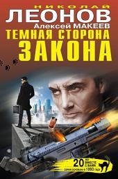 Темная сторона закона (сборник)