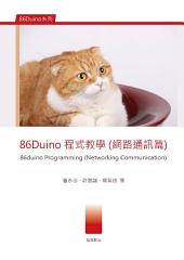 86Duino程式教學(網路通訊篇): 86duino Programming (Networking Communication)