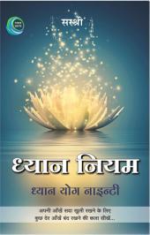 Dhyan Niyam: Dhyan Yog Ninety