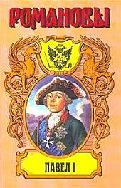 Сын Екатерины Великой. (Павел I)