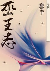 巫王志.卷四