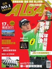 ALBA阿路巴高爾夫國際中文版 7期: 高爾夫大調查 球桿、球技問題完全解決!