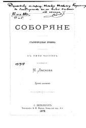 Соборяне: Старогородская хроника : в пяти частях