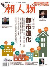 潮人物2014年3月號 vol.41: 都市進化
