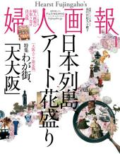 婦人畫報 2017年4月號 【日文版】