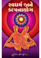 Swadharma And Kalpna Yog Gujarati
