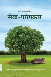 Right Understanding To Helping Others: Benevolence (Marathi)