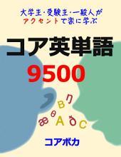 コア 英単語 9500: スマホ等で気軽に学ぶ上級英単語 (楽しい英語の勉強法で自己啓発)