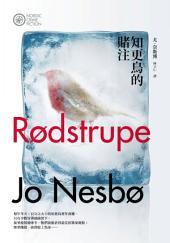 知更鳥的賭注(奈斯博作品集1): Rødstrupe