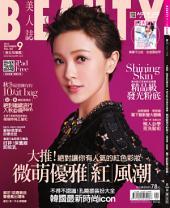 BEAUTY美人誌NO.166 (2014年9月號): 陪妳一起變美麗