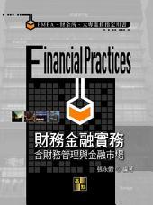 財務金融實務: 商科研究所.進修研習.EMBA