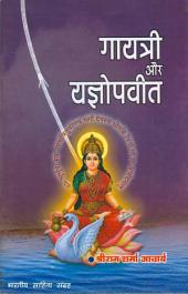 गायत्री और यज्ञोपवीत (Hindi Self-help): Gayatri Aur Yagyopavit (Hindi Self-help)