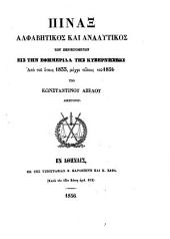 Ephēmeris tēs Kybernēseōs tu Basileiu tēs Hellados: 1833/54 (1856)