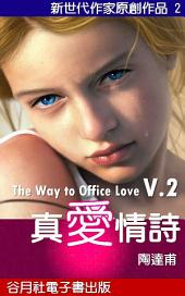 真愛情詩: OL小傳 The Way To Office Love ! 第三部