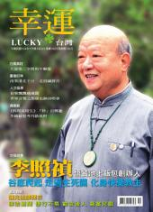 幸運雜誌 2015年10月號 No.65: 李照禎 谷底爬起 走過生死關 化身快樂教主