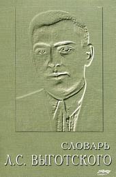 Словарь Л. С. Выготского