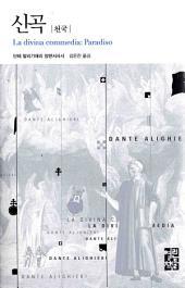신곡 (천국): 열린책들 세계문학 095