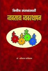 Vyavasay Vyavasthapan / Nachiket Prakashan: व्यवसाय व्यवस्थापन