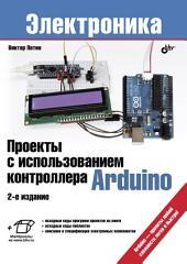 Проекты с использованием контроллера Arduino. 2 изд.