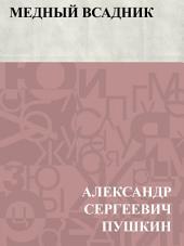 Медный всадник: Петербургская повесть