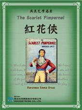 The Scarlet Pimpernel (紅花俠)