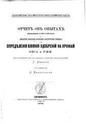 Отчет об опытах произведенных в 1867 и 1869 годах в Симбирской, Смоленской, Московской и Петербургской губерніях для опредѣленія вліянія удобреній на урожай овса и ржи