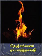 Nenjakkanal: நெஞ்சக்கனல்
