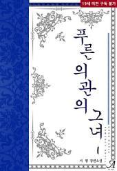 푸른 의관의 그녀 1