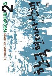 한국 현대사 산책 1960년대편 2 : 4·19 혁명에서 3선 개헌까지