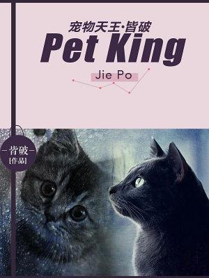Pet King  1  PDF