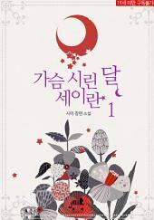 [BL] 가슴 시린 달, 세이란 1권