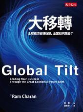 大移轉: 全球經濟板塊改變,企業如何應變?