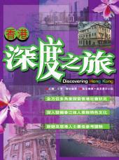 香港深度之旅