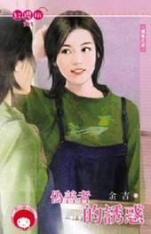 偽善者的誘惑~獨寵之四《限》: 禾馬文化紅櫻桃系列382