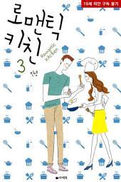 로맨틱 키친 3 (완결)