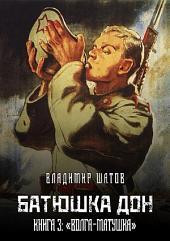 """Батюшка Дон: Книга III """"Волга-матушка"""""""